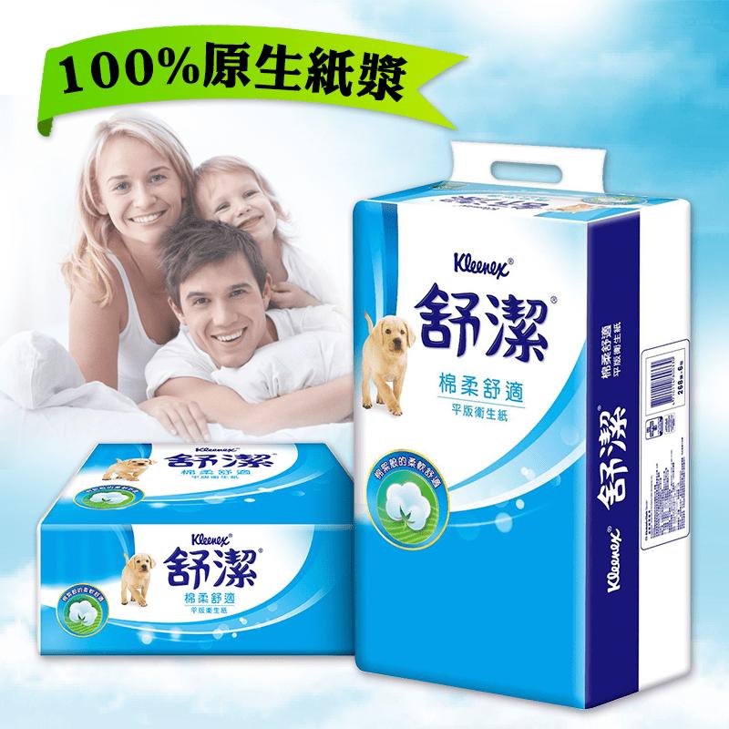 【舒潔】棉柔舒適平版衛生紙
