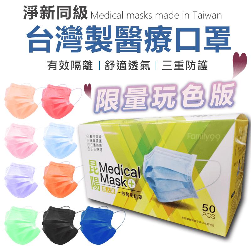 MIT雙鋼印彩色醫療口罩