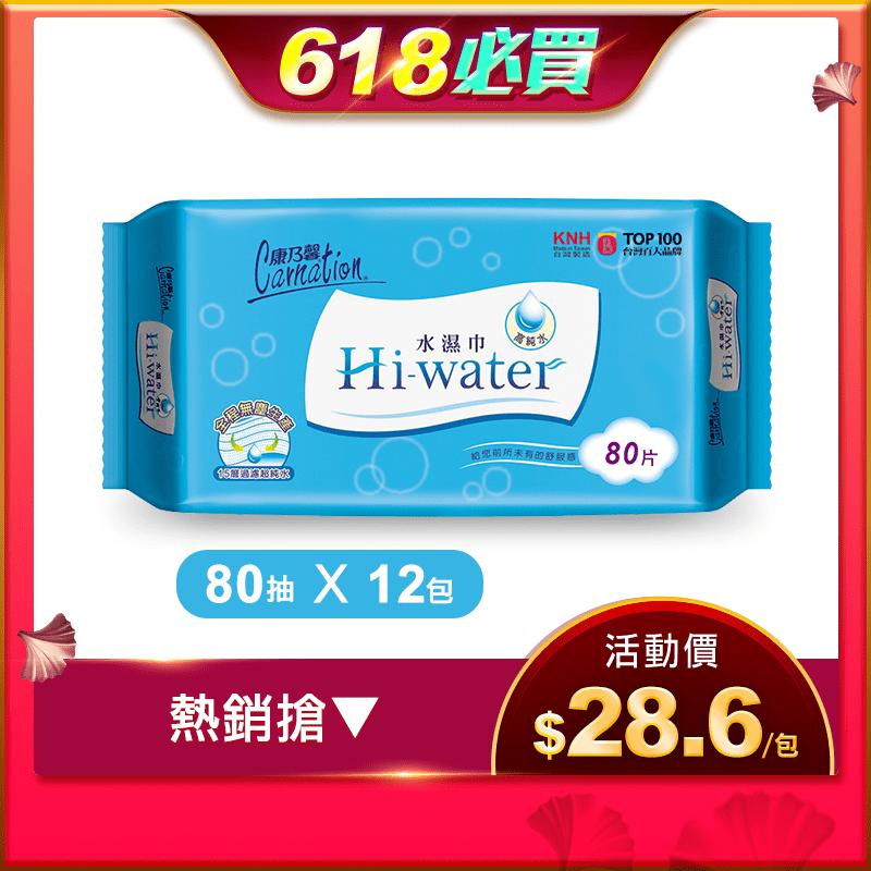 【康乃馨】 Hi-water水濕巾 80片(12入裝)