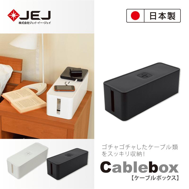 【JEJ】CABLE BOX 電線插座收納盒