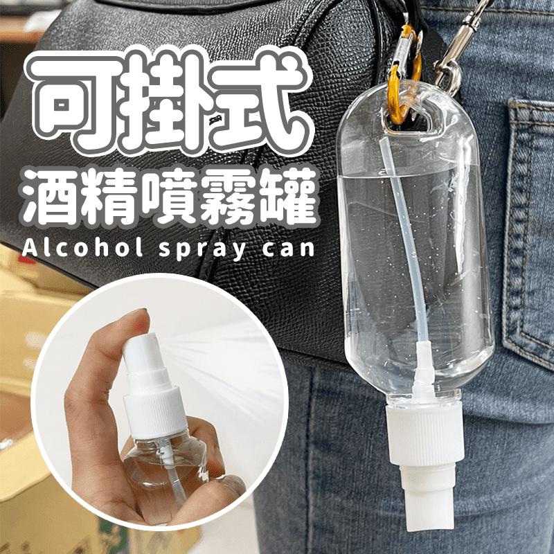 可掛式酒精噴霧罐(50ml) 酒精噴霧瓶/分裝噴霧瓶/透明噴霧瓶/防疫消毒