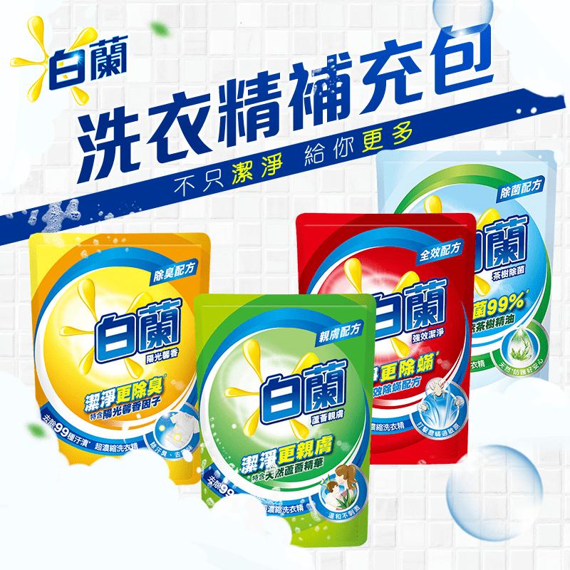 【白蘭】超濃縮洗衣精補充包1.6kg (陽光馨香/強效除蹣/蘆薈親膚/茶樹除菌