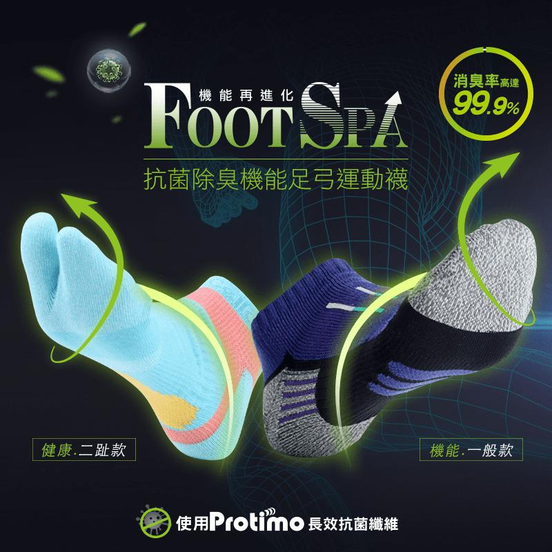 【瑪榭】MIT-抗菌機能足弓二趾運動除臭襪 運動襪/機能除臭襪/襪子