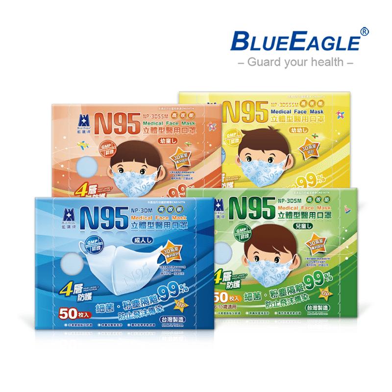 【藍鷹牌】台灣製 N95立體型醫用口罩 成人/兒童/幼童/幼幼