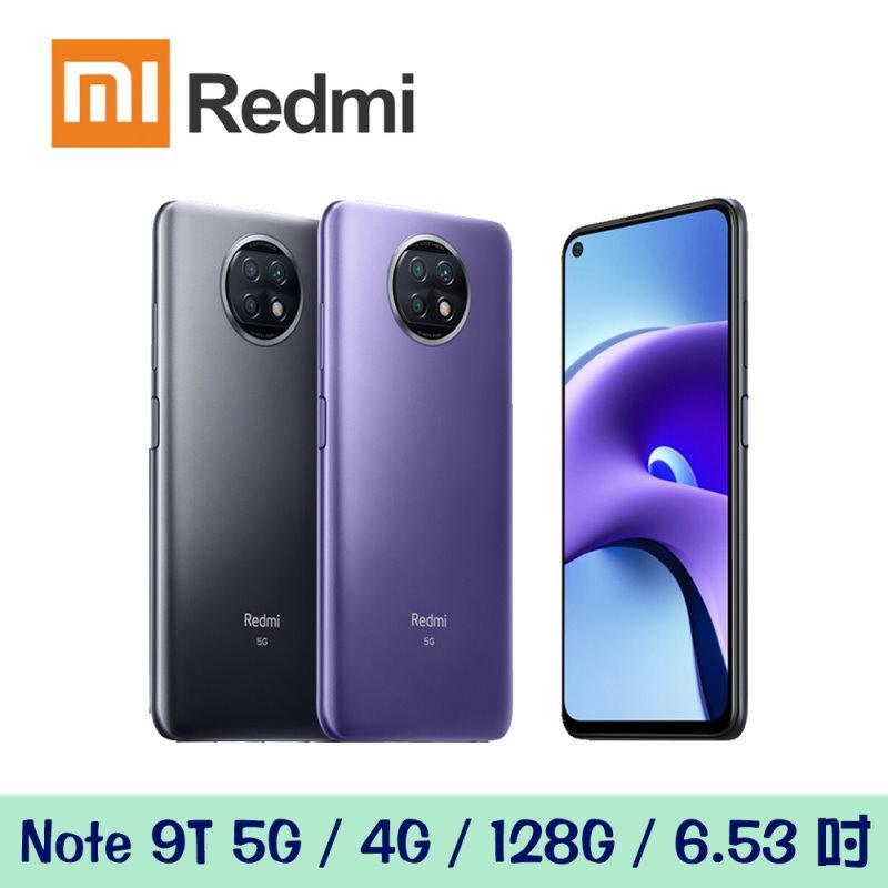 【小米】紅米Note 9T 5G手機(128GB/4GB) 智慧型手機/雙卡雙待
