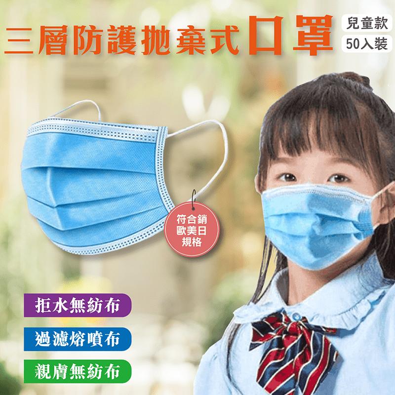 兒童拋棄式三層防護口罩(50 包)