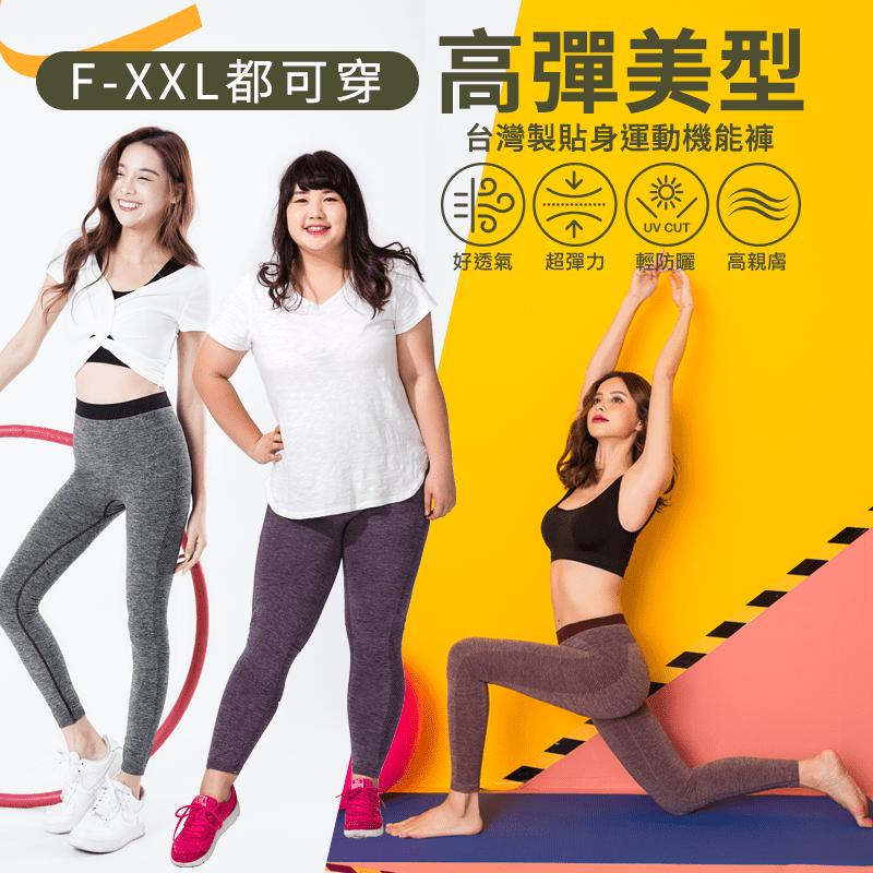 【GIAT】台灣製24hr全日著高彈舒適魔力韻律褲T81282