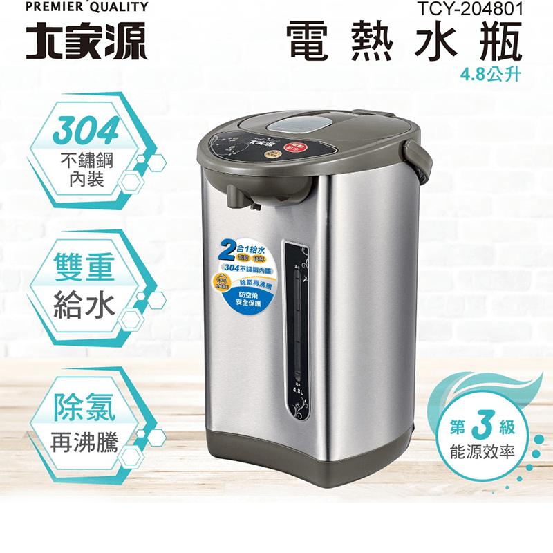 大家源 4.8L 304不鏽鋼內膽電熱水瓶 TCY-204801