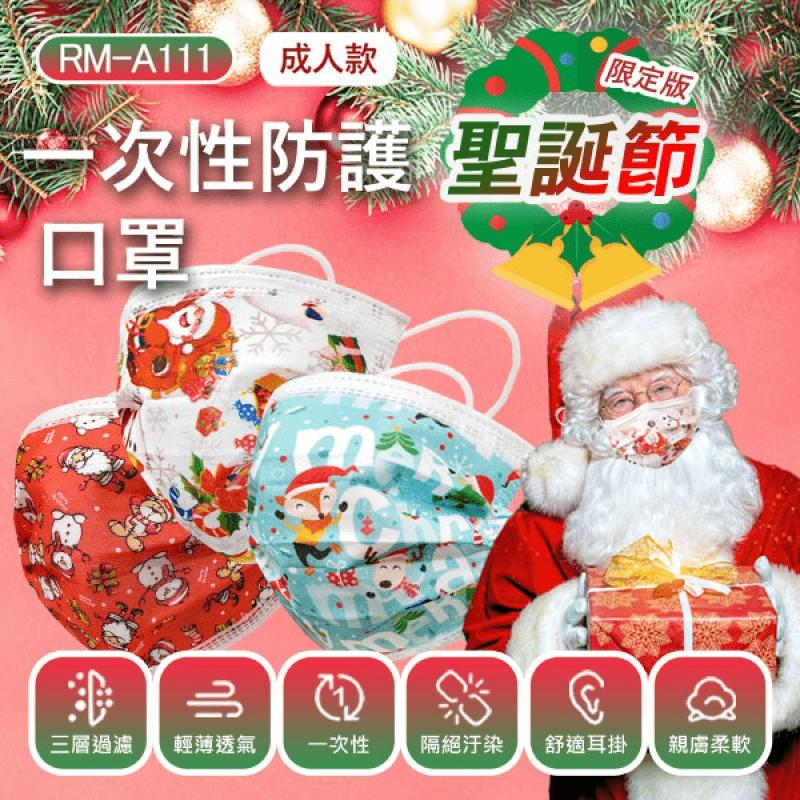 RM-A111 一次性防護聖誕節口罩 多款色可選/50入/包/袋裝/非醫療
