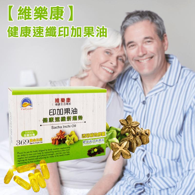 【維樂康】健康速纖印加果油膠囊超值3入組(-三立推薦金孅油-)(60 粒)