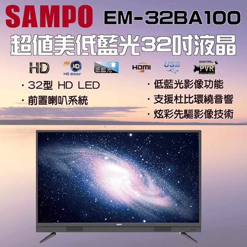 【SAMPO 聲寶】32型HD低藍光顯示器+視訊盒(EM-32BA100+MT-