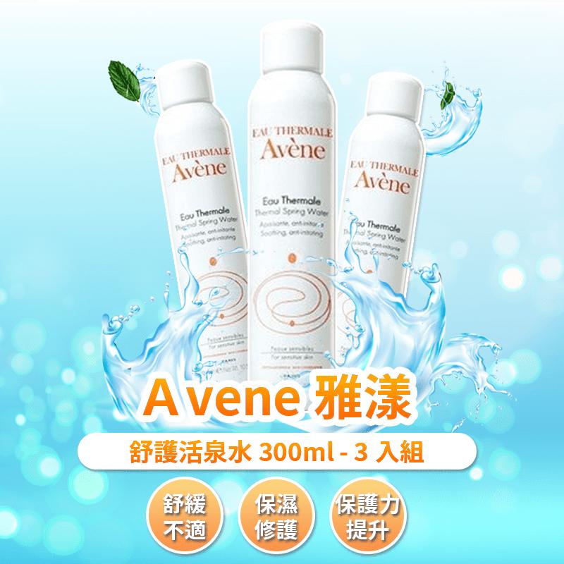 【Avene 雅漾】舒護活泉水300ml3入組(3 入)
