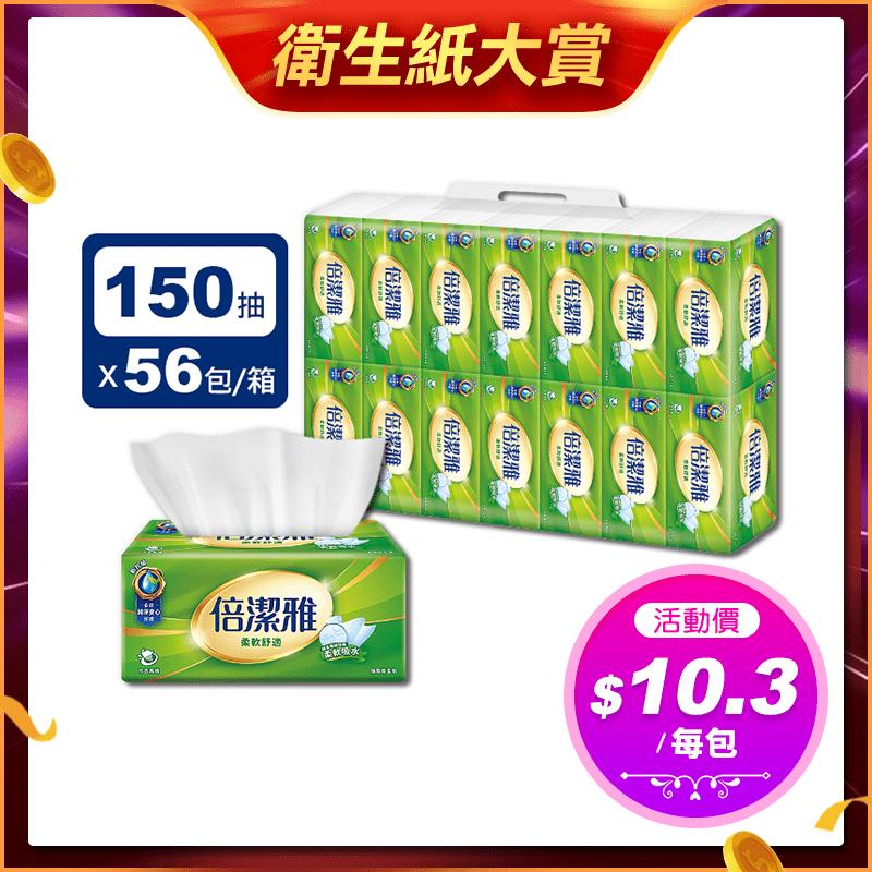 【倍潔雅】柔軟舒適抽取式衛生紙(150抽56包/箱)(T1D5BY-I2)