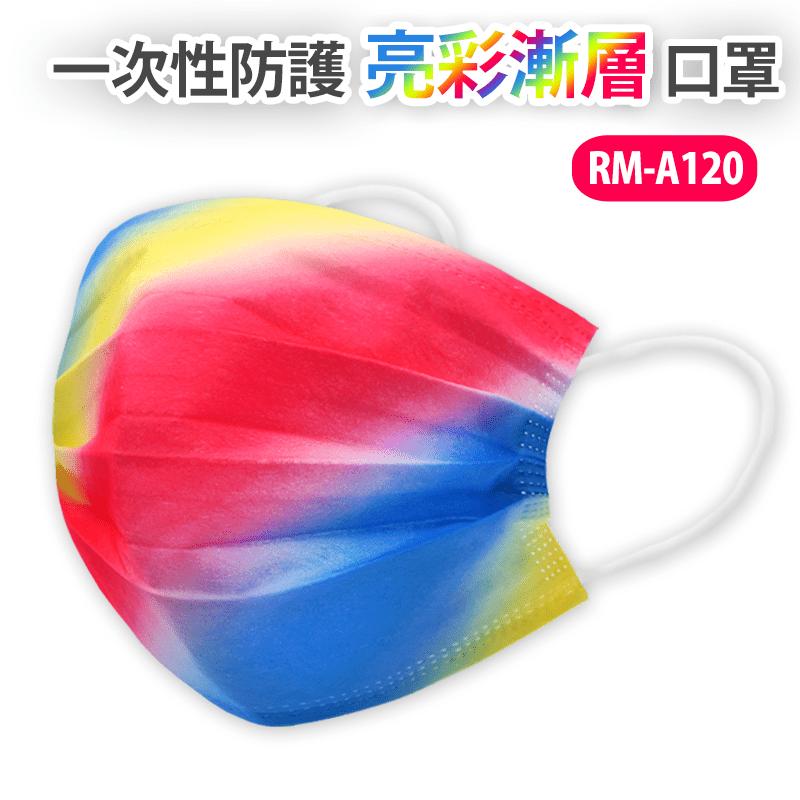 RM-A120一次性防護亮彩漸層口罩(50 入)