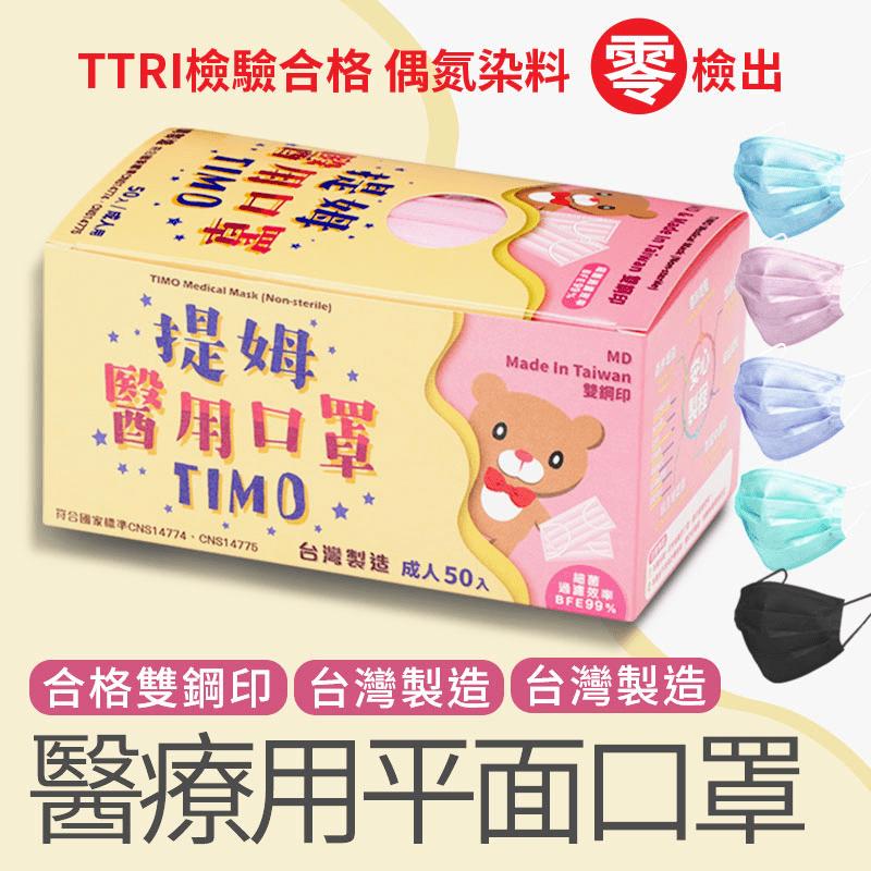 【順易利】雙鋼印提姆醫用成人三層防護口罩  50片/盒