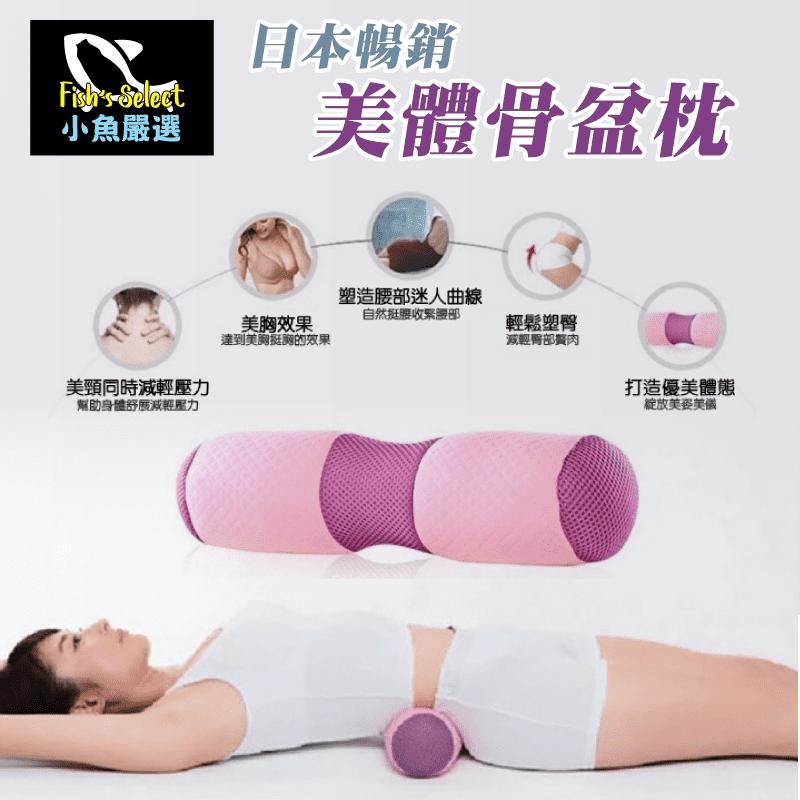 日本暢銷美體瑜珈骨盆枕