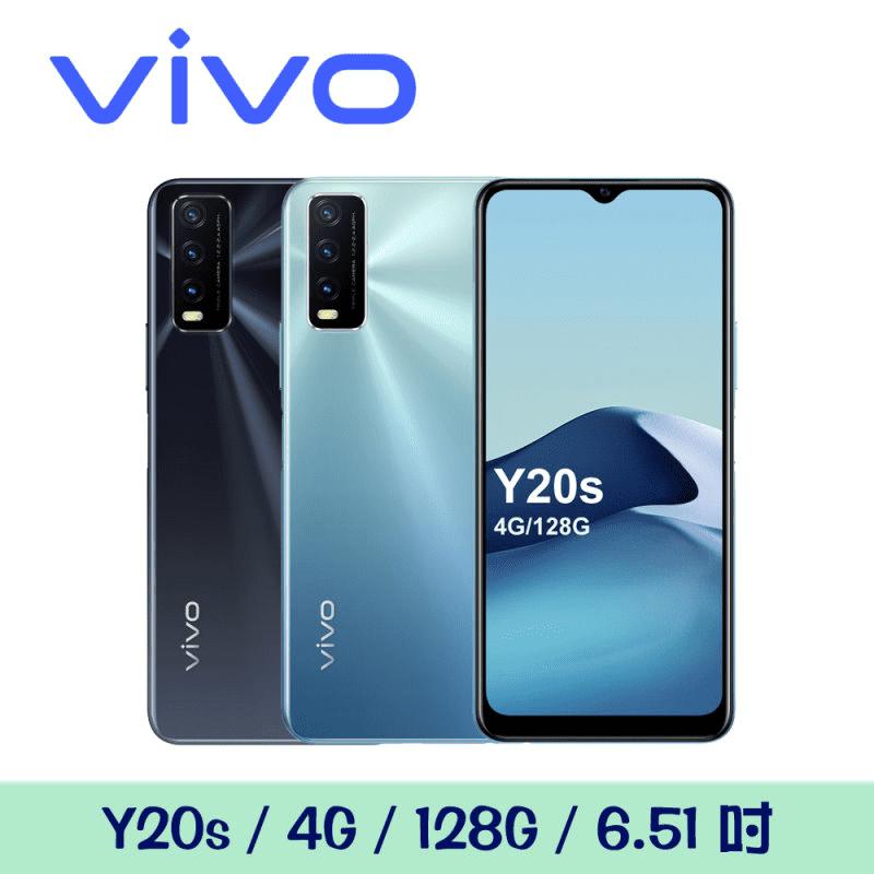 【vivo】Y20s 6.51吋大電量閃充手機(4G/128G)