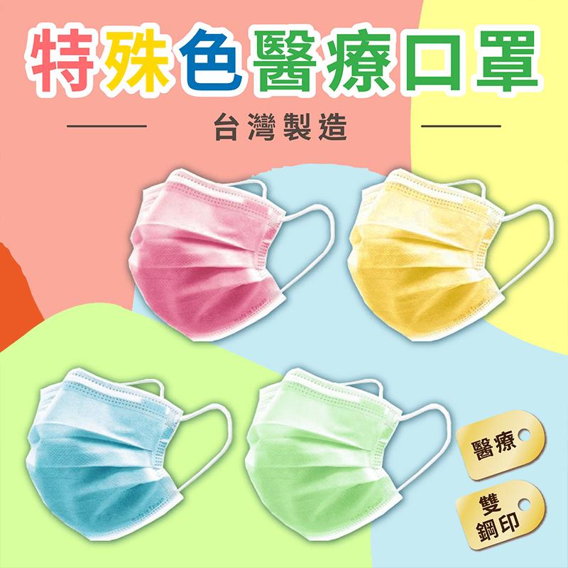 【宏瑋】台灣製造特殊色醫療口罩