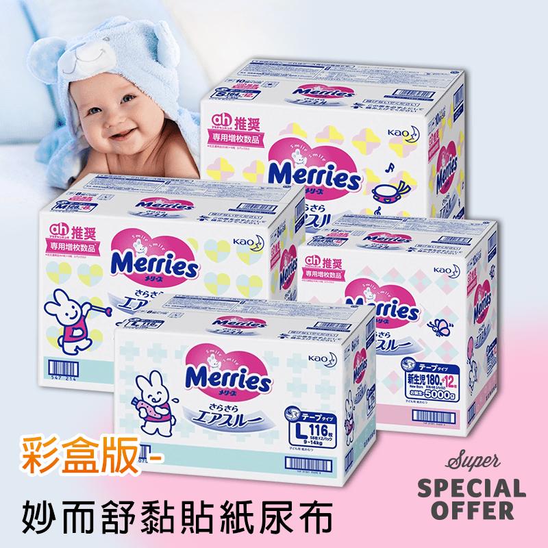 【妙而舒】Merries 通路限定紙尿褲 境內彩盒版(192 片)