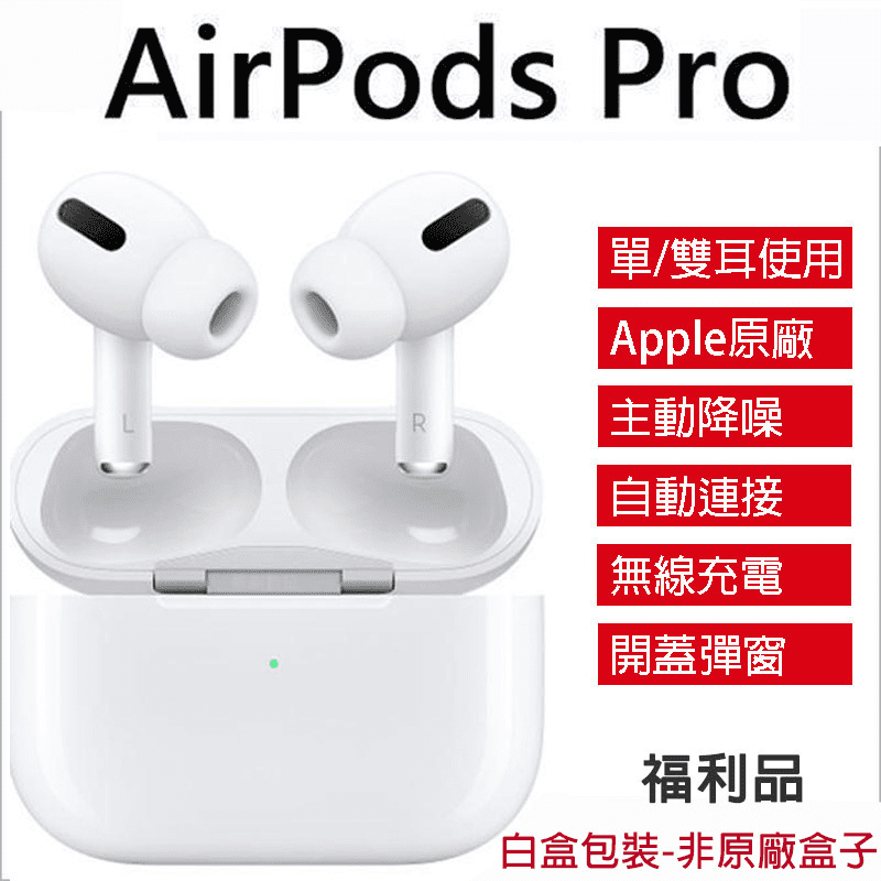 Apple AirPods Pro 藍芽耳機
