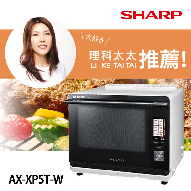 SHARP夏普 30L Healsio水波爐 AX-XP5T 廠商直送 現貨