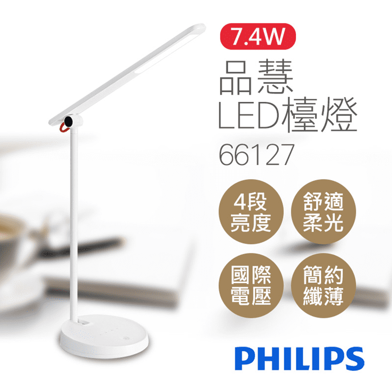 【飛利浦PHILIPS】7.4W品慧可調光LED檯燈