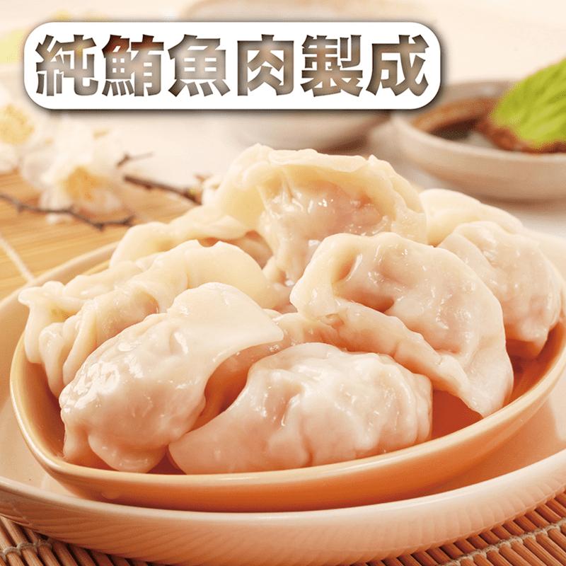 魚有王 美味健康純鮪魚水餃
