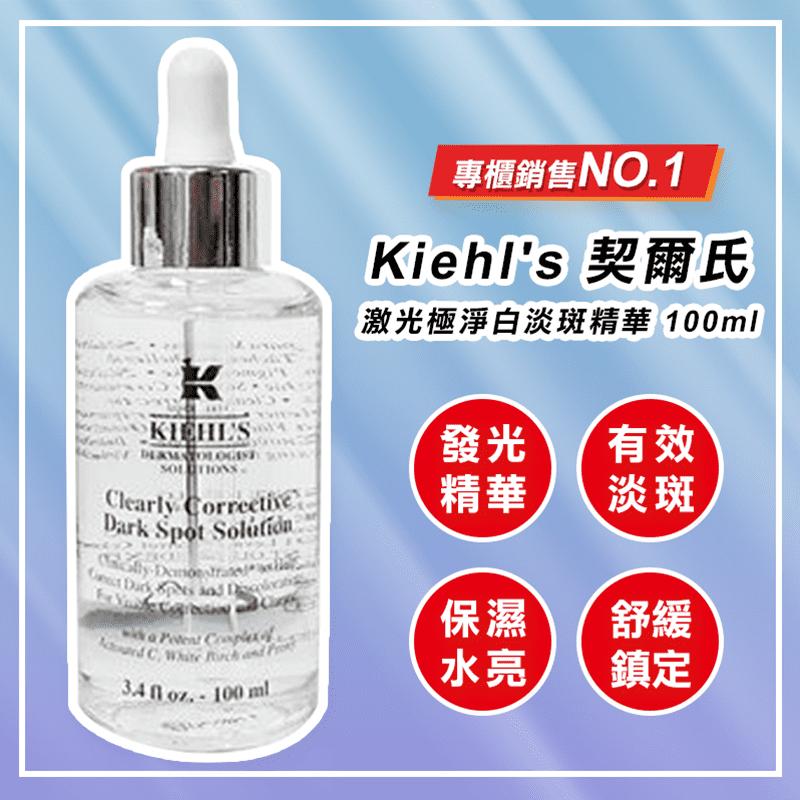 【Kiehl's 契爾氏】激光極淨白淡斑精華 100ml(大瓶裝)