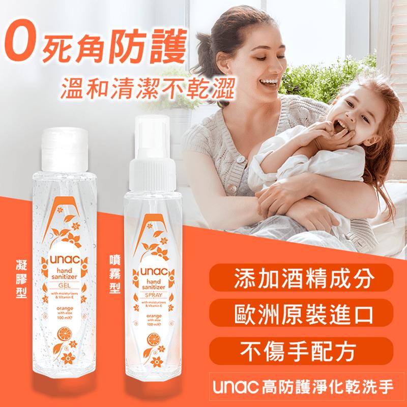 【歐洲進口】UNAC 高防護淨化乾洗手噴霧-柑橘