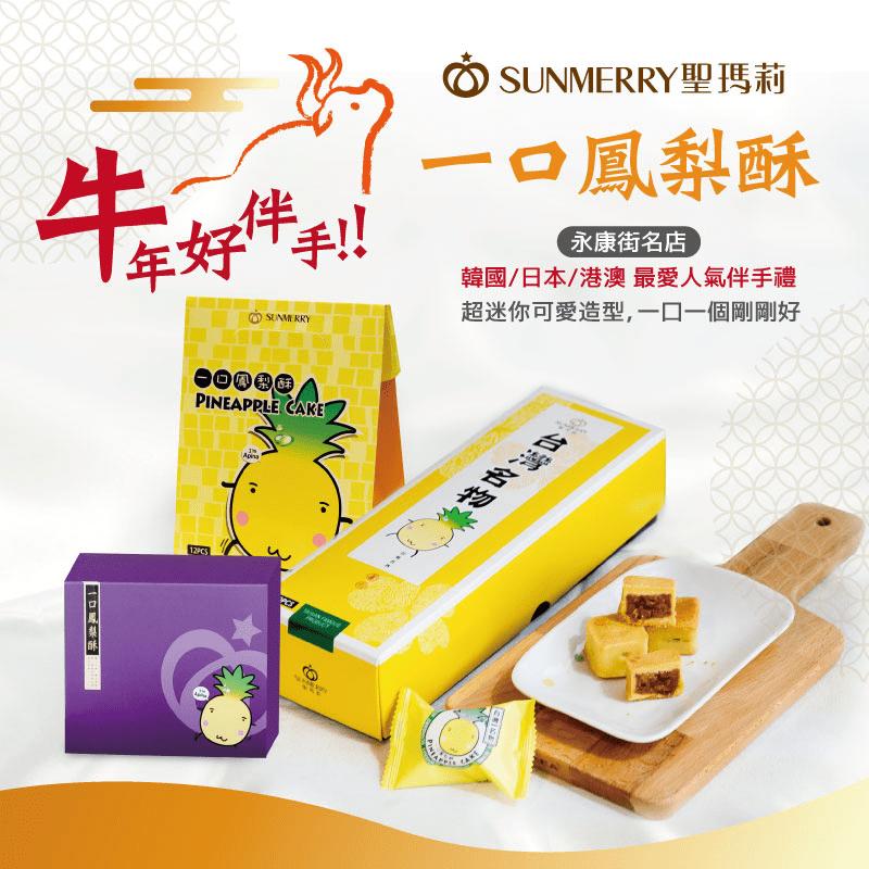 【聖瑪莉】一口鳳梨酥20入-長禮盒x5盒(伴手禮/禮盒/鳳梨酥/土鳳梨)(2 盒)