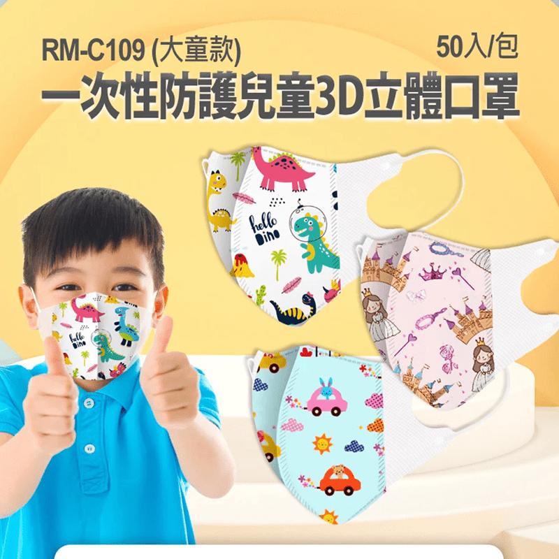 RM-C109 一次性防護兒童3D口罩 大童款 50入/包