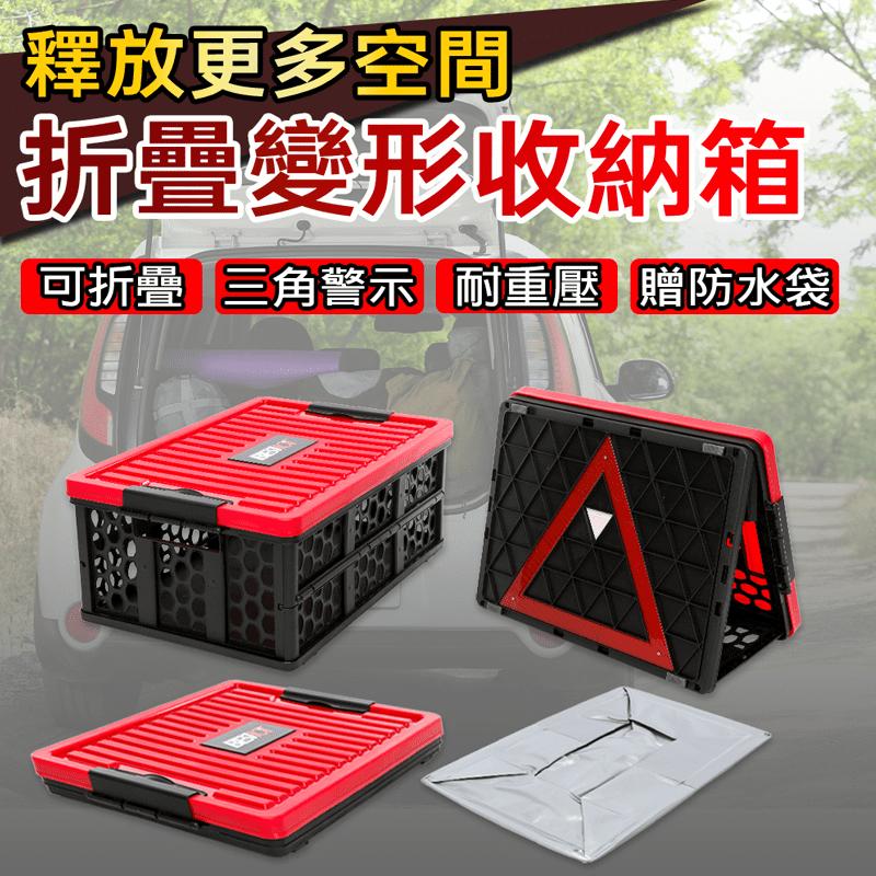 【BESTHOT】車用居家折疊變形收納箱(冰箱冰桶 收納箱 後車廂)