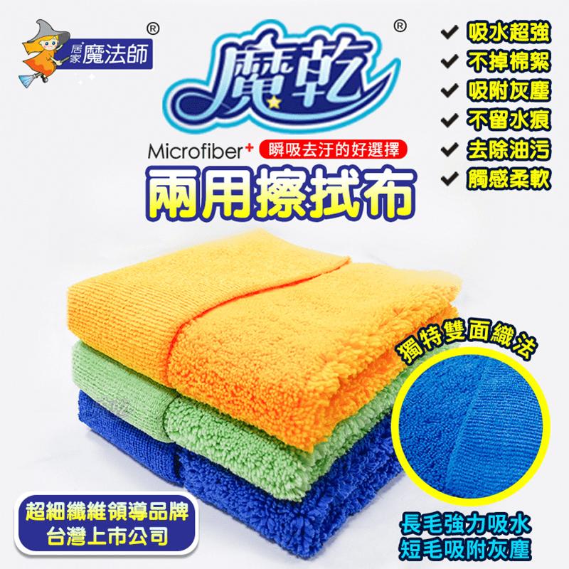 【魔乾】台灣製造乾濕兩用抹布擦拭布10件組(10 入)