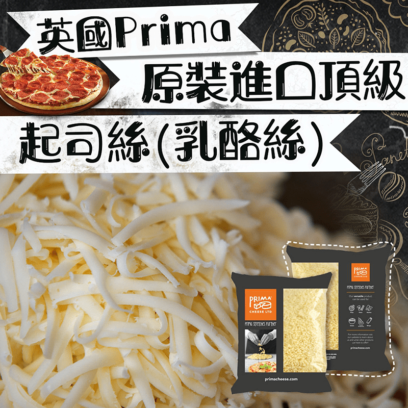 英國Prima進口乳酪絲(2 包)