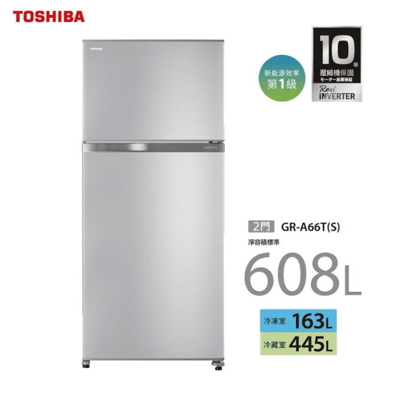 TOSHIBA東芝 608公升抗菌鮮凍變頻冰箱GR-A66T(S)