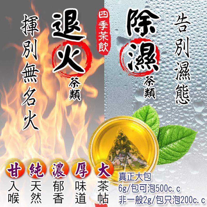 【蔘大王】退火除濕茶包系列