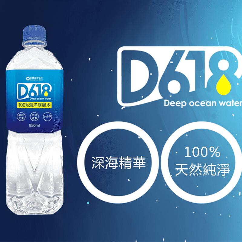 D618海洋深層100%離子水 850ml 箱購海洋深層離子水(20 瓶)
