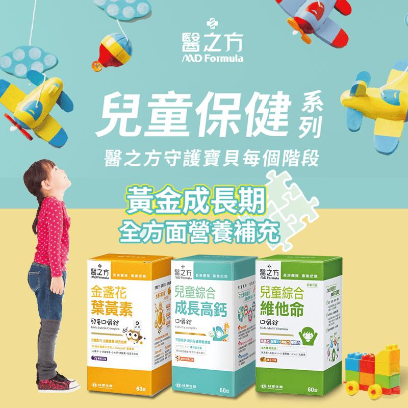 【台塑生醫醫之方】兒童成長高鈣口嚼錠(120 錠)
