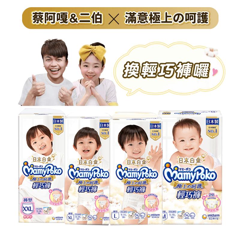 滿意寶寶 極上呵護輕巧褲/褲型尿布 (XXL)(26片/包)