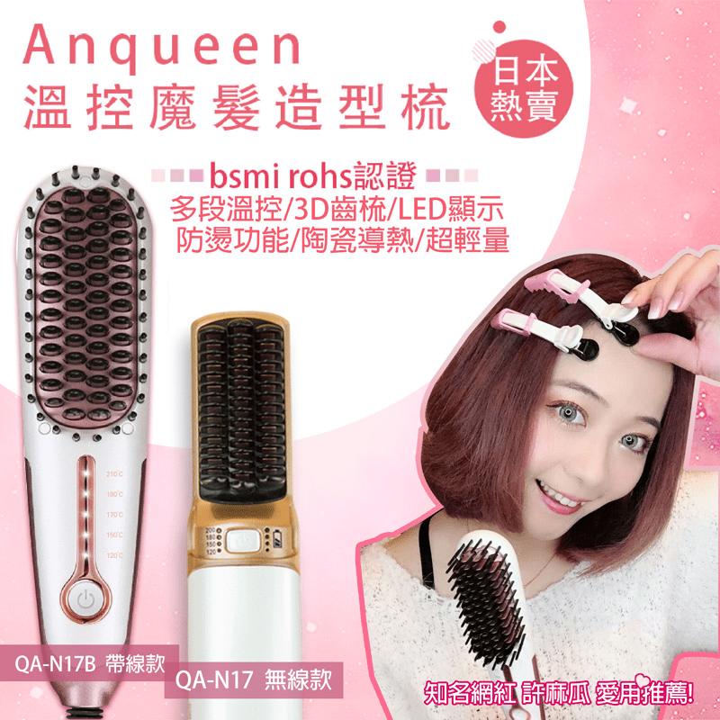 Anqueen溫控魔髮造型梳(QA-N17/QA-N17B)