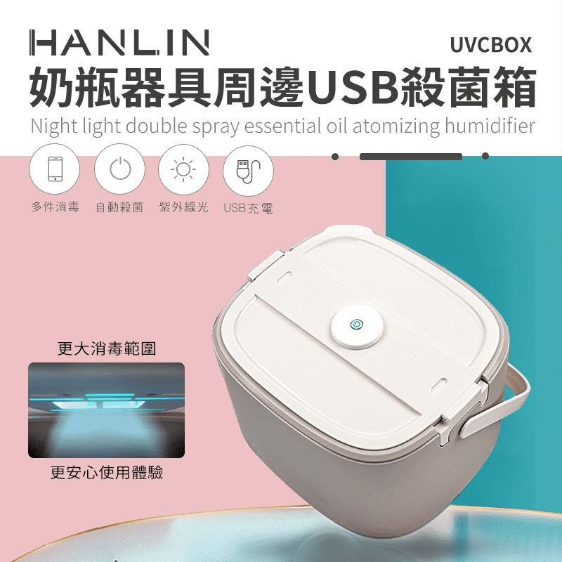 【HANLIN】奶瓶器具周邊USB消毒箱 紫外線殺菌(UVCBOX)
