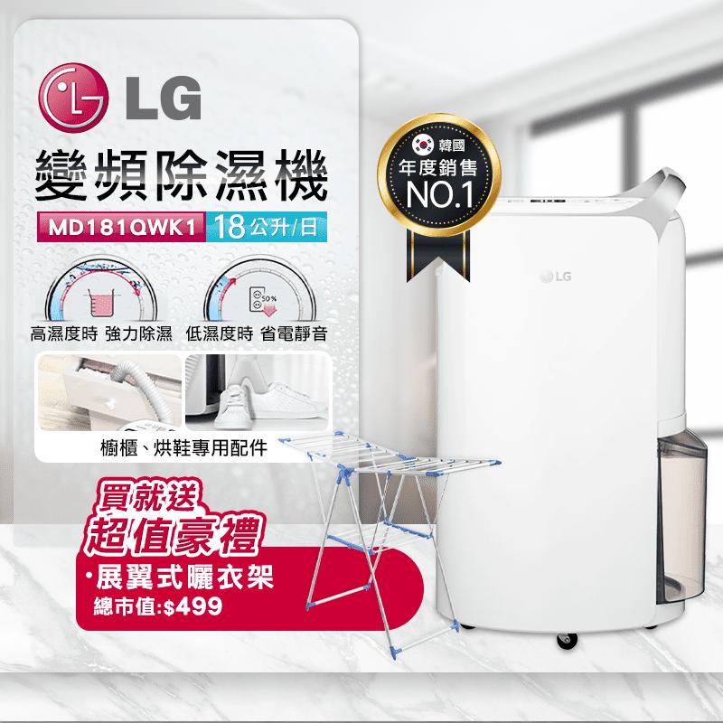 【LG樂金】18L一級變頻除濕機 MD181QWK1