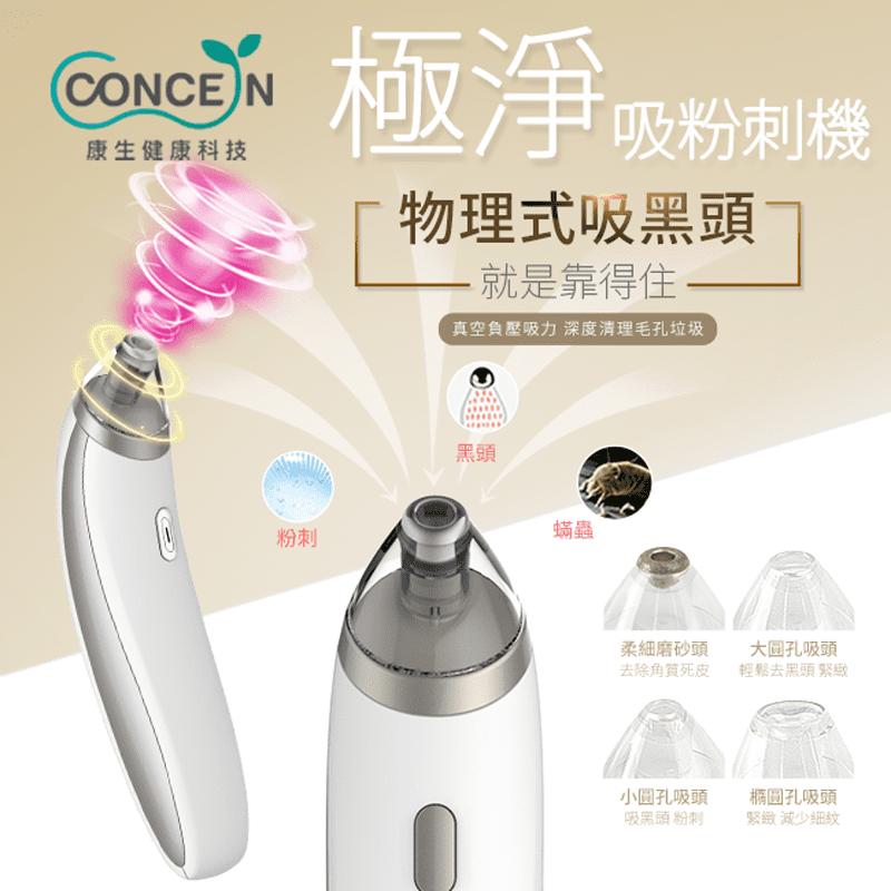 【Concern 康生】頂級極淨吸黑頭粉刺機 美妝保養 去粉刺機 吸粉刺機