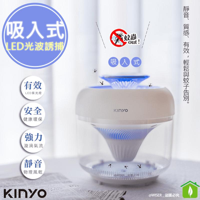 【KINYO】吸入式捕蚊燈(KL-5380)