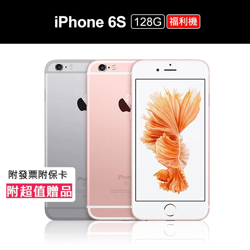 【Apple 蘋果】 iPhone 6s 128GB 4.7吋 福利機