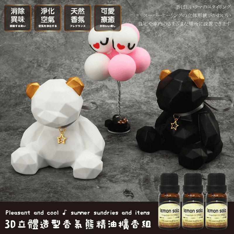 日本香氛幾何熊-大款(贈5ml精油*1入 隨機)