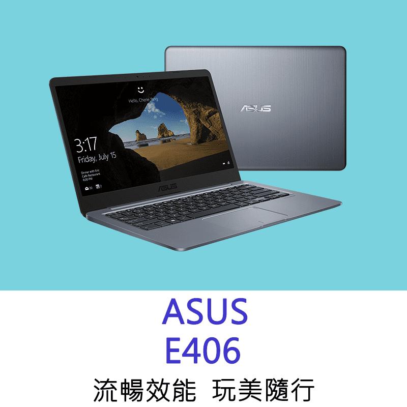 【ASUS 華碩】E406NA 14吋窄邊框輕薄筆電