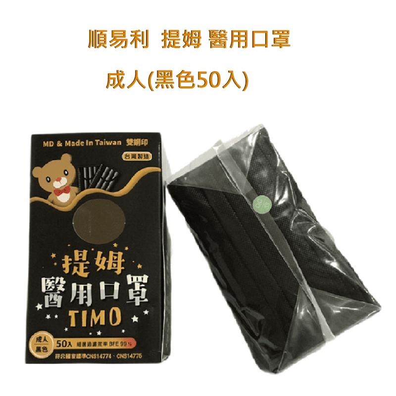 順易利黑色成人雙鋼印醫療口罩  50片/盒