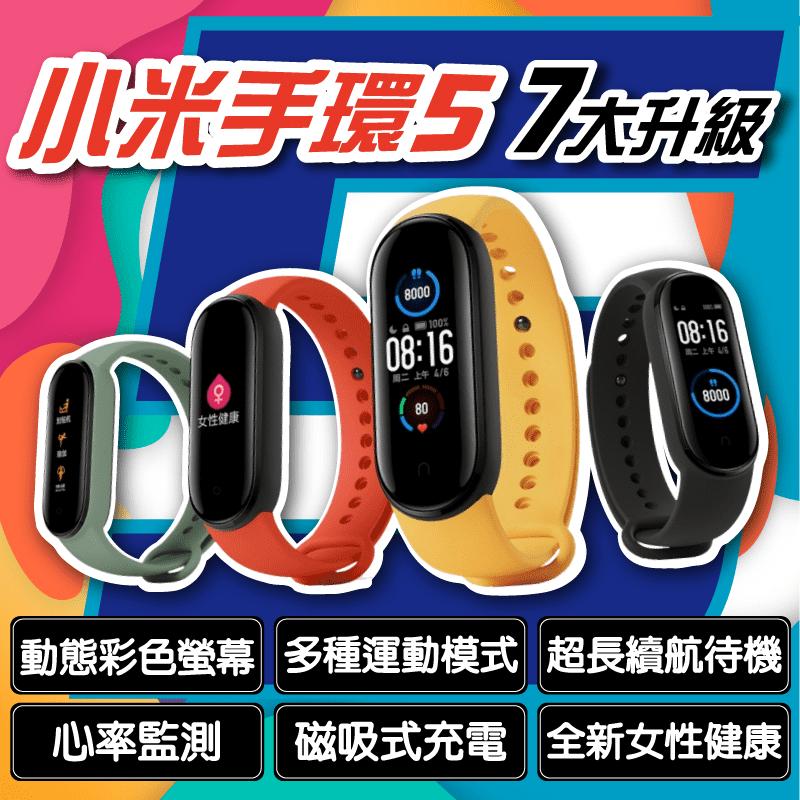 小米手環5 智慧手環 健康手錶 運動手環 智能手環 小米手環 小米手錶