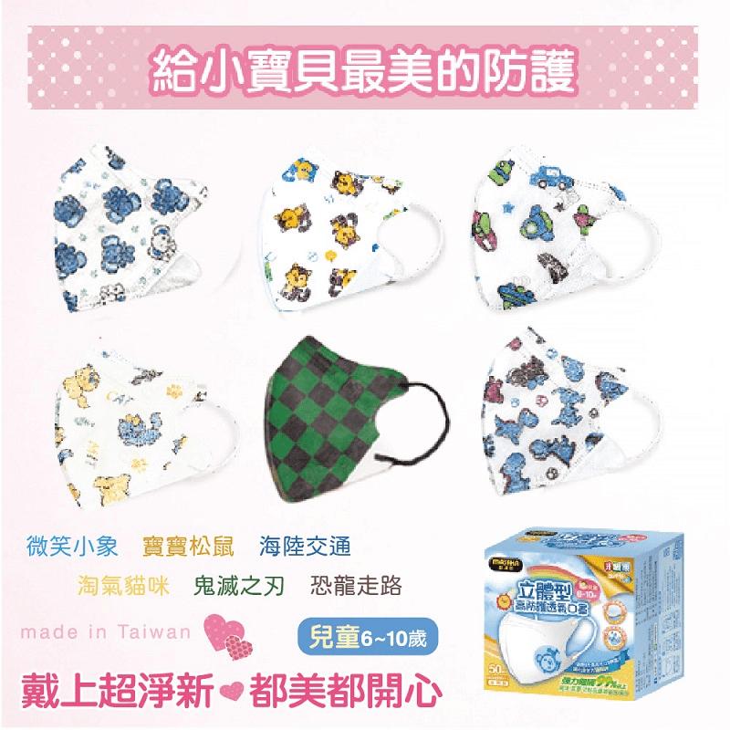 【masaka】超淨新3D立體口罩 幼童款 兒童款 成人款 (50片/盒)